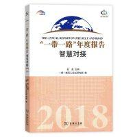 """""""一带一路""""年度报告:智慧对接(2018)赵磊 主编 商务印书馆"""