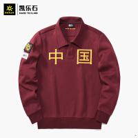 凯乐石×中国新高度 纪念中国人首次登顶珠峰60周年礼盒限量发售