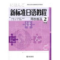 新标准日语教程同步练习・中级2