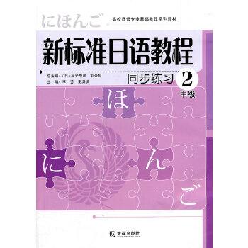 新标准日语教程同步练习·中级2