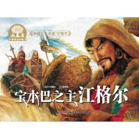 中国三大史诗・江格尔:宝木巴之主江格尔