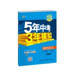 五三 初中语文 八年级下册 人教版 2018版初中同步 5年中考3年模拟