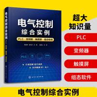 电气控制综合实例PLC变频器触摸屏组态软件 触摸屏与PLC控制教程 PLC变频器触摸屏组态软件综合开发应用西门子plc编