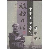 一个中国画家的旅欧日记(速记本)