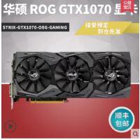 【支持礼品卡】华硕 ROG STRIX-GTX1070-O8G-GAMING独立显卡超RX480 470 GTX106
