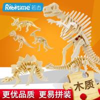 若态 木质3D立体拼图拼板 幼儿园儿童礼物 DIY益智玩具 拼装模型