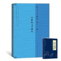 欧美文学论丛(第十二辑):18世纪文学研究(货号:A7) 韩加明 9787020144068 人民文学出版社