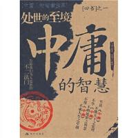 【二手书8成新】中庸的智慧 丹明子 现代出版社
