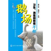【二手书8成新】鹅场卫生、消毒和防疫手册 董永军、魏刚才 化学工业出版社