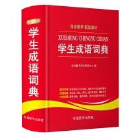 华语教学:学生成语词典