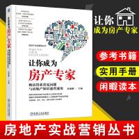 机械:让你成为房产专家――购房置业常见问题与房地产知识速查速用