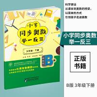 小学同步奥数举一反三.B版.三年级.下册/RJ版 陕西科技