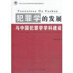 犯罪学的发展与中国犯罪学学科建设(中国人民公安大学基本科研业务费后期资助项目)