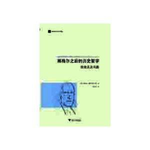黑格尔之后的历史哲学:历史主义问题(当代德国哲学丛书)