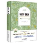 快乐读书吧指定阅读书目三年级上册必读 格林童话 全译本外国名著典藏书系精装版