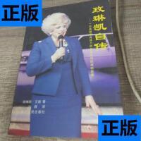 【二手旧书9成新】玫琳凯自传 /[美]艾施 著;马群 译 浙江人民