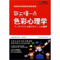 【正版直发】每天懂一点色彩心理学--日本最潮色彩使用说明书,366个