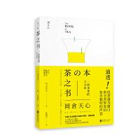 联合天畅:茶之书