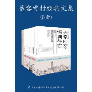 慕容雪村经典文集(套装共六册)