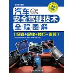 汽车安全驾驶技术全程图解(经验+规律+技巧+要领)(电子书)