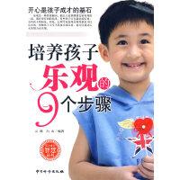 培养孩子乐观的9个步骤