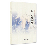 悦读好故事系列丛书---会呼吸的密码