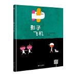 信谊绘本:0-3岁阅读启蒙精选・影子飞机