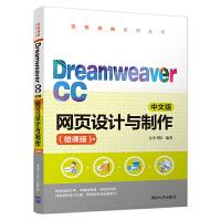 Dreamweaver CC中文版网页设计与制作(微课版)