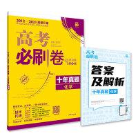 高考必刷卷十年真题化学(通用版)2012-2021高考真题卷汇编 理想树2022版