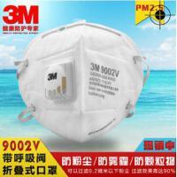 3M 9002V头戴式防雾霾防尘口罩 带呼吸阀PM2.5防护口罩 男女 单个装