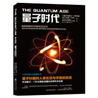 科学可以这样看:量子时代