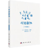 【二手书8成新】玩转数独中级篇 (日)西尾彻也;数独无双译 9787030542663