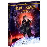 波西・杰克逊系列第9册(奥林匹斯英雄篇):决战冥王圣殿