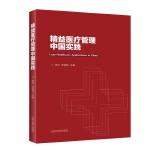 精益医疗管理中国实践