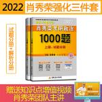 肖秀荣2022考研政治1000题(上册试题,下册解析)