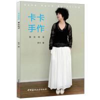 [正版] 卡卡手作:蕾丝物语 张卡 9787516010358 中国建材工业出版社