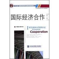 【正版二手书9成新左右】国际经济合作(第二版/ 卢进勇,杜奇华 对外经济贸易大学出版社