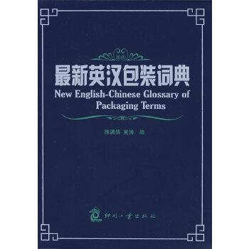 最新英汉包装词典