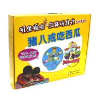 """叽里呱啦立体玩具书---猪八戒吃西瓜(适合3-6岁,""""赠""""指导光盘;是国内专家为中国宝宝研发的亲子立体玩具书,激发宝宝"""