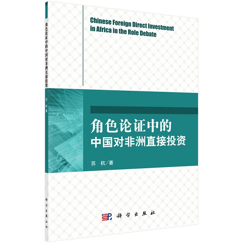 角色论争中的中国对非洲直接投资