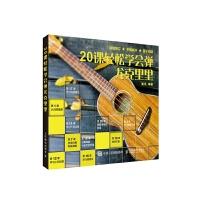 20课轻松学会弹尤克里里彩色特制版