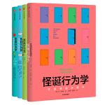 怪诞行为学1-4(新版套装4册)