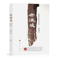 【人民出版社】命运观