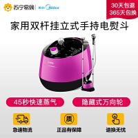 【苏宁易购】美的蒸汽挂烫机家用双杆挂立式手持电熨斗熨烫衣服烫衣机YGD30A10