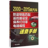 2000-2015款汽车防盗钥匙匹配遥控器设定保养灯归零电脑编程速查手册(第2版)