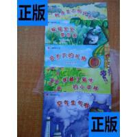 【二手旧书9成新】孩子的第一套自然知识绘本:儿童自然乐园(套装?