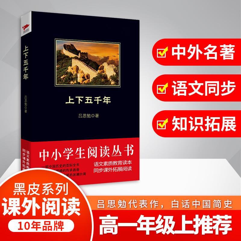上下五千年 黑皮阅读 中小学生推荐阅读名著 教育部推荐中小学必读!五千年传奇的中国故事,见证中华民族的伟大复兴,一部阐述中国历史的百科书!