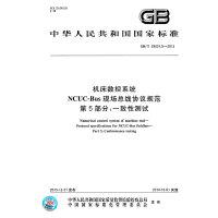 GB/T 29001.5-2013机床数控系统 NCUC-Bus现场总线协议规范 第5部分:一致性测试