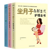 胎教坐月子婴儿辅食一站拿下(套装共3册)[精选套装]