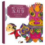 满族・年息花魂与五月节(中国民族节日风俗故事画库 双语版)
